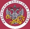 Налоговые инспекции, службы в Змеиногорске