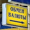 Обмен валют в Змеиногорске
