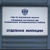 Отделения полиции в Змеиногорске