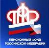 Пенсионные фонды в Змеиногорске